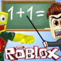 Роблокс: Побег из школы