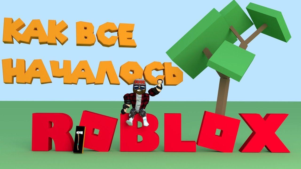 Роблокс кладовая Бекста видео с ютуб канала
