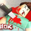 Роблокс убийца