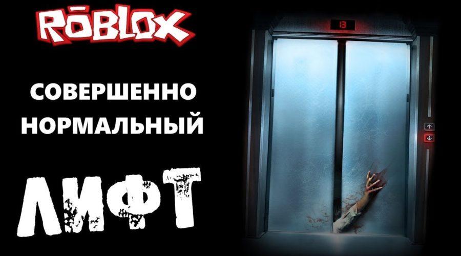 Нормальный лифт в Роблоксе