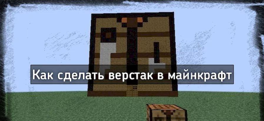 Minecraft как сделать каменный кирпич фото 385