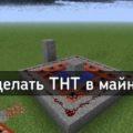 Крафт динамита - ТНТ