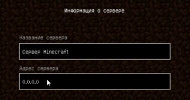 Настройка своего сервера майнкрафт