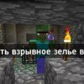 Как изготовить взрывное зелье