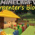 Carpenter blocks настраиваемые блоки