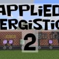 Applied Energistics 2 материальная энергия, автоматизация процессов