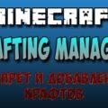 Crafting Manager менеджер рецептов крафта
