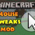 Mouse Tweaks быстрая раскладка блоков