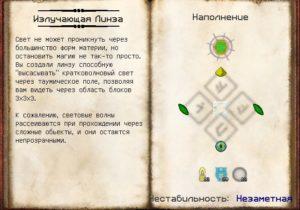 Thaumic Horizons новые линзы, магия с кровью