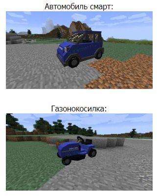MrCrayfish's Vehicle наземный, водный и воздушный транспорт