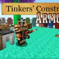 Constructs armory аддон новые виды брони для Tinkers Construct