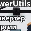 Powerutils преобразователь энергии