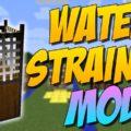 Water Strainer фильтрация воды и новые ресурсы