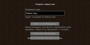 Custom Ore Generation Revival Mod (CustomOreGen) - настройка генерации руды