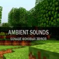 Ambient Sounds природные звуки