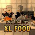 XL Food мод на новую еду и продукты