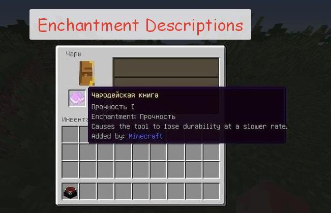 Enchantment Descriptions описания для зачарований