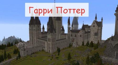 Карта RPG по «Гарри Поттеру» в Minecraft