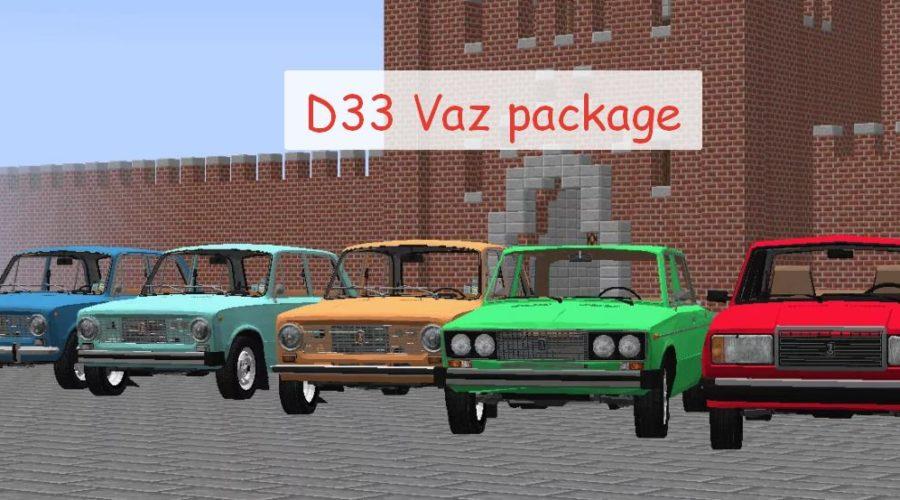 D33 Vaz package автомобили автоваз