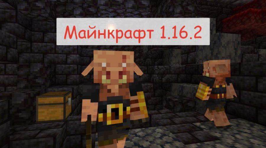 Майнкрафт 1.16.2