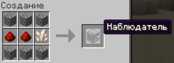Как сделать блок Наблюдатель