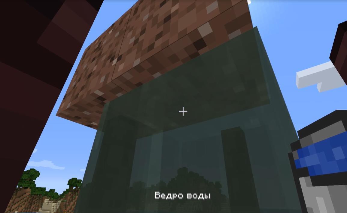 Выливаем ведро воды наведя на нижний край центрального блока