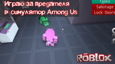 Роблокс Among Us