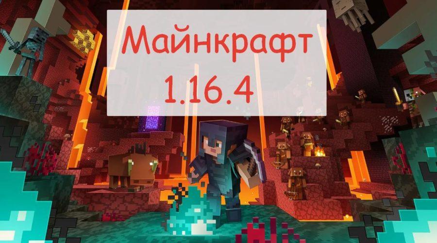 Майнкрафт 1.16.4
