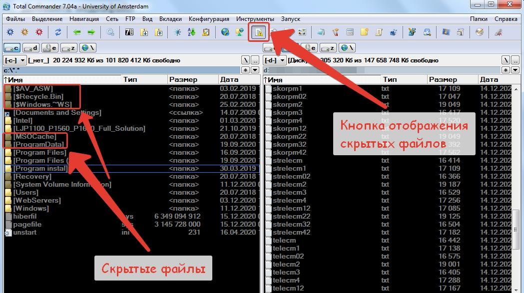 Total Commander отображение скрытых файлов