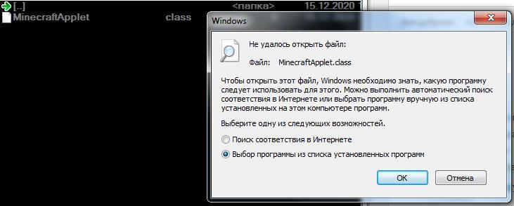 Открываем файл MinecraftApplet.class