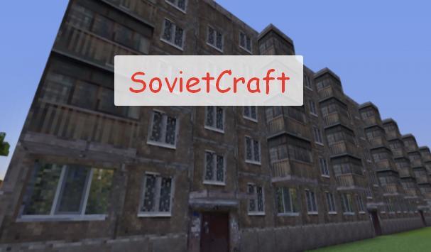 SovietCraft блоки для строительства Хрущевок