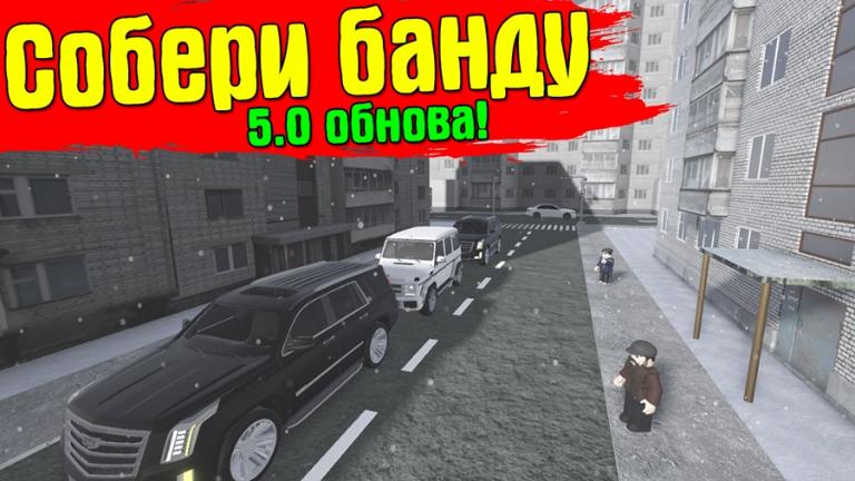 РП Россия в Роблокс