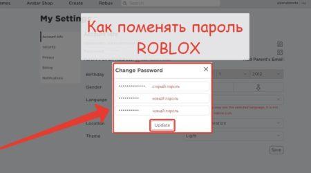 Как поменять пароль в Роблокс