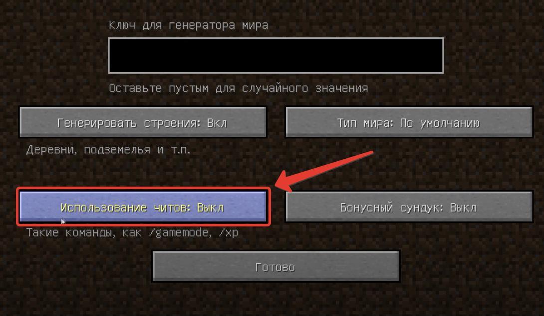 Как включить читы в Майнкрафт