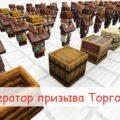 Генератор команд для призыва Торговца в Майнкрафт
