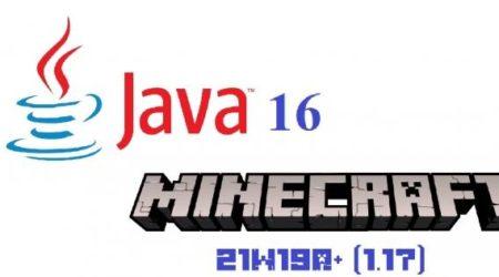 Java 16 для Майнкрафт 1.17